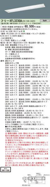 【送料無料】パナソニック「XFL323GALE9(別売ランプ3800 lmkタイプとの組合せ)」LEDベースライト埋込型 直管LEDランプベースライト ガード【要工事】LED照明●●02P03Dec16