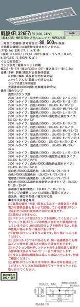 【送料無料】パナソニック「XFL326EZLE9(別売ランプ3800 lmkタイプとの組合せ)」LEDベースライトリニューアル用 埋込型 直管LEDランプベースライト 高効率OAコンフォート(アルミルーバ)CLASS【要工事】LED照明●●02P03Dec16