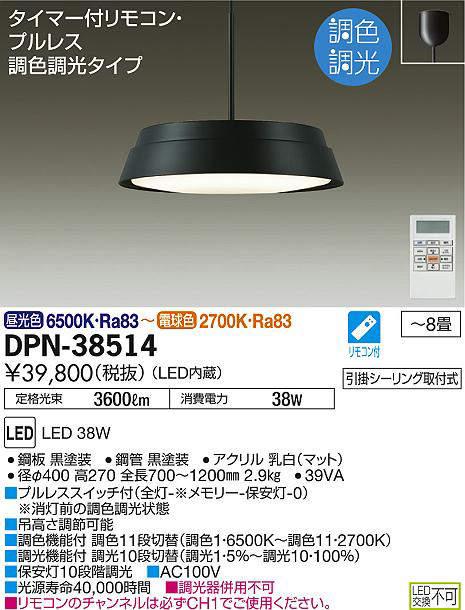 大光電機「DPN-38514」LEDペンダントライト(~8畳用)【調光】【調色】(引掛けシーリング用)(DAIKO/ダイコー)LED照明■