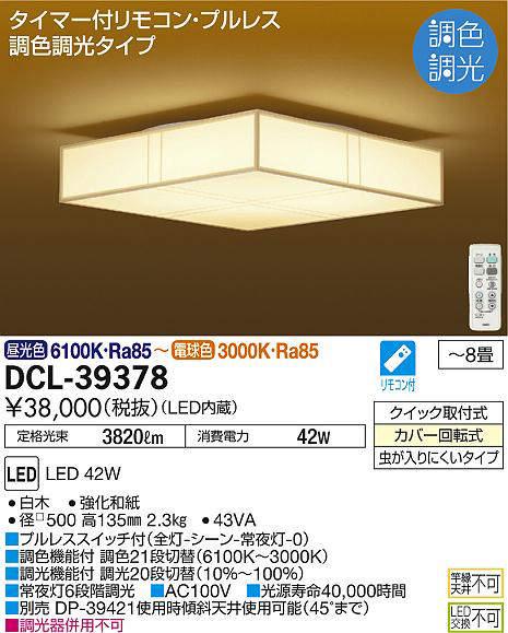 大光電機「DCL-39378」和風LEDシーリングライト(~8畳用)【調光】【調色】(DAIKO/ダイコー)LED照明■