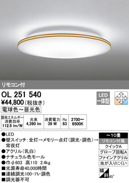 オーデリック「OL251540」LEDシーリングライト(~10畳用)【調光調色】【リモコン付き】●●