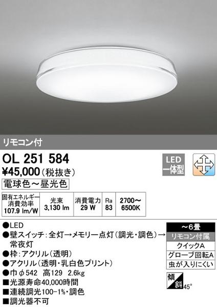 オーデリック「OL251584」LEDシーリングライト(~6畳用)【調光調色】【リモコン付き】●●
