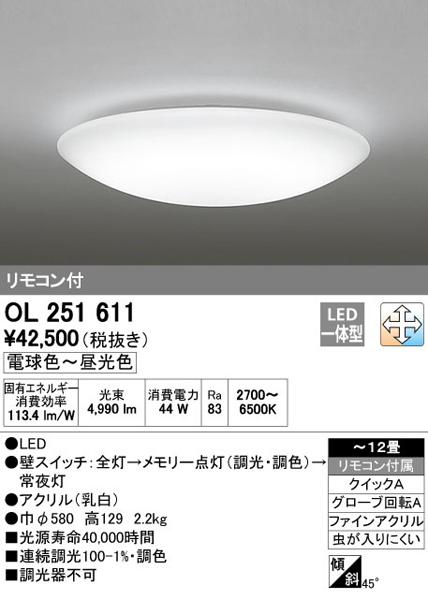 オーデリック「OL251611」LEDシーリングライト(~12畳用)【調光調色】【リモコン付き】●●