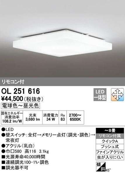 オーデリック「OL251616」LEDシーリングライト(~8畳用)【調光調色】【リモコン付き】●●