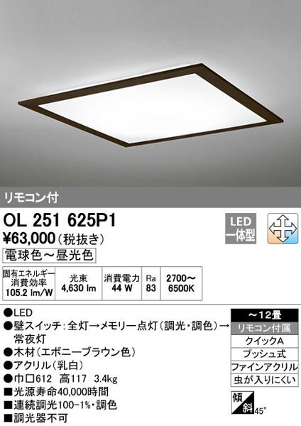 オーデリック「OL251625P1」LEDシーリングライト(~12畳用)【調光調色】【リモコン付き】●●