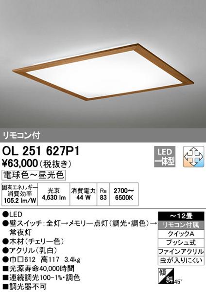 オーデリック「OL251627P1」LEDシーリングライト(~12畳用)【調光調色】【リモコン付き】●●