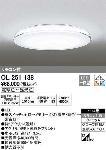 オーデリック「OL251138」LEDシーリングライト(~14畳用)【調光調色】【リモコン付き】●●