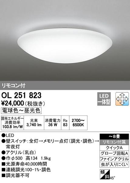 オーデリック「OL251816」LEDシーリングライト(~6畳用)【調光調色】【リモコン付き】●●