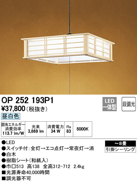 オーデリック「OP252193P1」和風LEDペンダントライト(~8畳用)【昼白色】(引掛けシーリング)●●