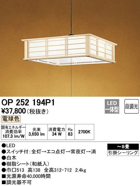 オーデリック「OP252194P1」和風LEDペンダントライト(~8畳用)【電球色】(引掛けシーリング)●●