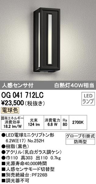 オーデリック「OG041712LC」LEDエクステリアライト【電球色】照明【要工事】●●