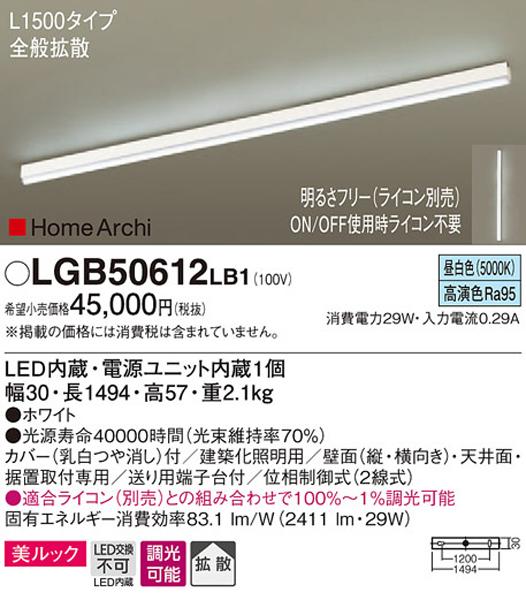 パナソニック「LGB50612LB1」LEDブラケットライト【昼白色】(直付用)【要工事】LED照明●●