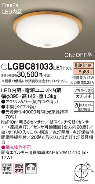 パナソニック「LGBC81033LE1」LEDシーリングライト【電球色】LED照明●●