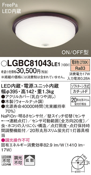 パナソニック「LGBC81043LE1」LEDシーリングライト【電球色】LED照明●●