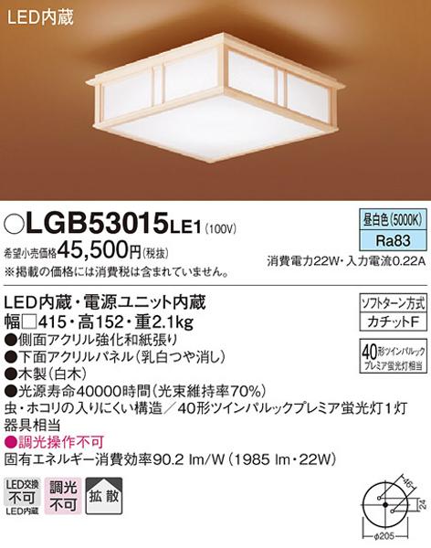 パナソニック「LGB53015LE1」和風LEDシーリングライト【昼白色】LED照明●●
