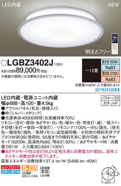 パナソニック「LGBZ3402J」LEDシーリングライト(~12畳用)【調光】【調色】LED照明●●