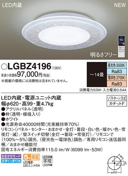パナソニック「LGBZ4196」LEDシーリングライト(~14畳用)【調光】【調色】LED照明●●