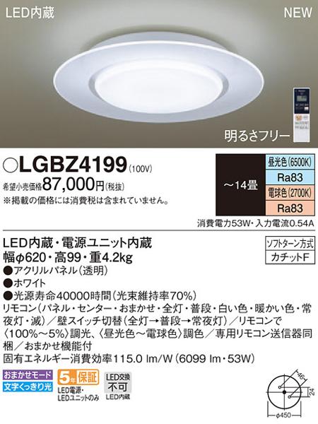 パナソニック「LGBZ4199」LEDシーリングライト(~14畳用)【調光】【調色】LED照明●●