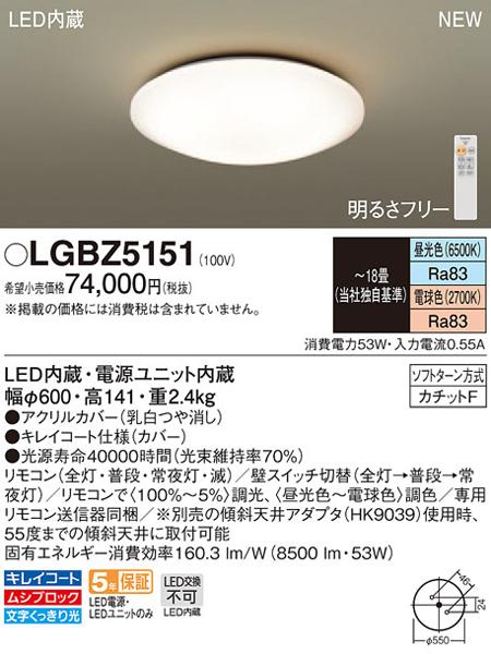 パナソニック「LGBZ5151」LEDシーリングライト(~18畳用)【調光】【調色】LED照明●●