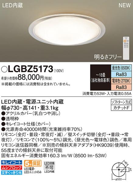 パナソニック「LGBZ5173」LEDシーリングライト(~18畳用)【調光】【調色】LED照明●●