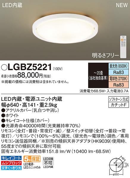 パナソニック「LGBZ5221」LEDシーリングライト(~20畳用)【調光】【調色】LED照明●●