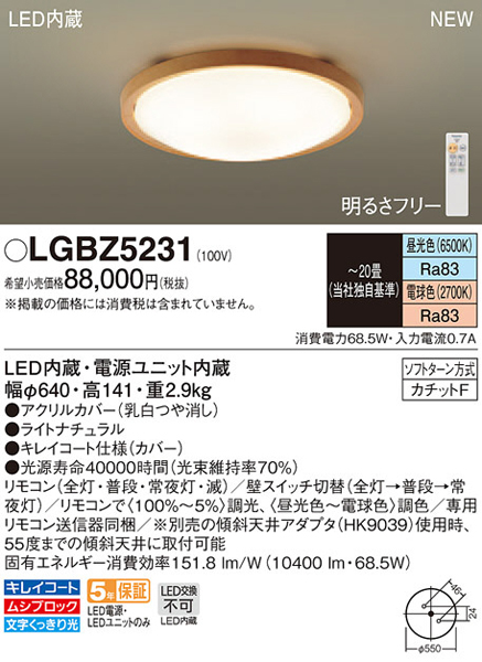 パナソニック「LGBZ5231」LEDシーリングライト(~20畳用)【調光】【調色】LED照明●●