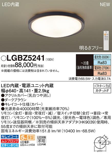パナソニック「LGBZ5241」LEDシーリングライト(~20畳用)【調光】【調色】LED照明●●