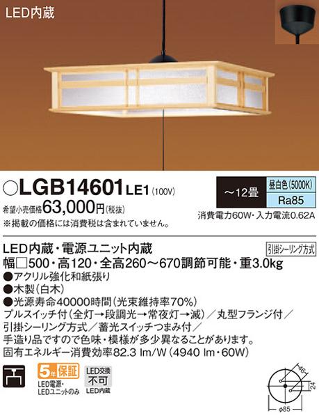 パナソニック「LGB14601LE1」和風LEDペンダントライト(~12畳用)【昼白色】(引掛けシーリング用)LED照明●●