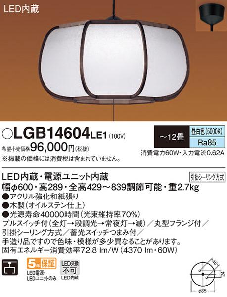 パナソニック「LGB14604LE1」和風LEDペンダントライト(~12畳用)【昼白色】(引掛けシーリング用)LED照明●●