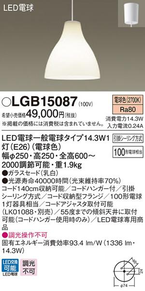 パナソニック「LGB15087」LEDペンダントライト【電球色】(引掛けシーリング用)LED照明●●
