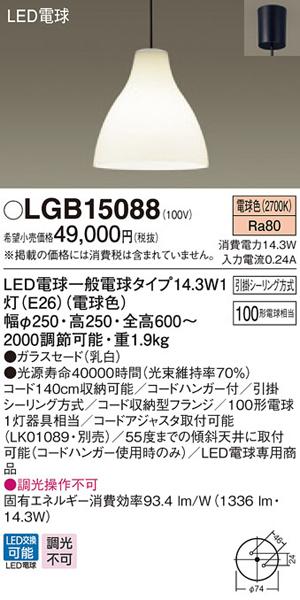パナソニック「LGB15088」LEDペンダントライト【電球色】(引掛けシーリング用)LED照明●●