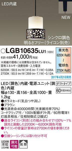 パナソニック「LGB10635LU1」LEDペンダントライト【昼光色/電球色/調色】(配線ダクト用)LED照明●●