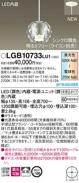 パナソニック「LGB10733LU1」LEDペンダントライト【昼光色/電球色/調色】(半埋込用)【要工事】LED照明●●