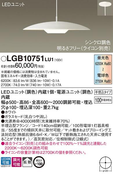 パナソニック「LGB10751LU1」LEDペンダントライト【昼光色/電球色/調色】(半埋込用)【要工事】LED照明●●