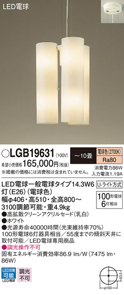パナソニック「LGB19631」LEDペンダントライト(~10畳用)【電球色】(引掛けシーリング用)LED照明●●