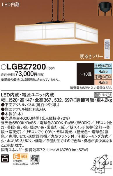 パナソニック「LGBZ7200」LEDペンダントライト(~10畳用)【調光】【調色】(引掛けシーリング用)LED照明●●