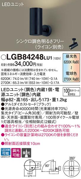 パナソニック「LGB84248LU1」LEDスポットライト【調光】【調色】(直付用)【要工事】LED照明●●