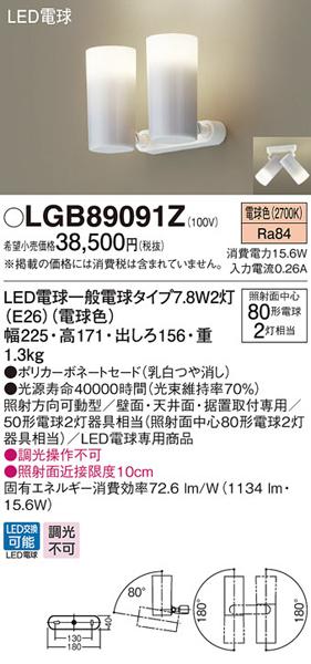 パナソニック「LGB89091Z」LEDスポットライト【電球色】(直付用)【要工事】LED照明●●
