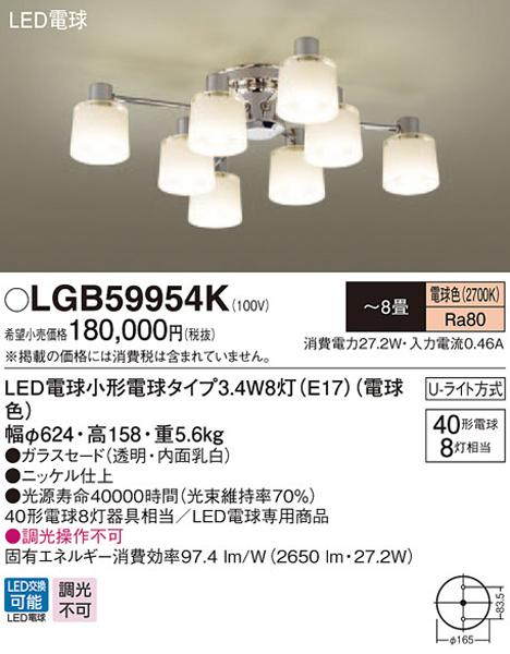 パナソニック「LGB59954K」LEDシャンデリアライト(~8畳用)【電球色】【要工事】LED照明●●