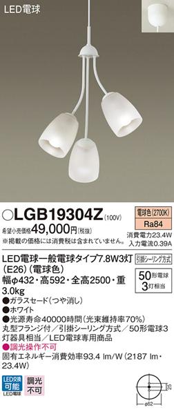 パナソニック「LGB19304Z」LEDシャンデリアライト【電球色】(引掛けシーリング用)LED照明●●