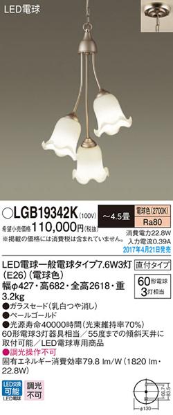 パナソニック「LGB19342K」LEDシャンデリアライト【電球色】(直付用)【要工事】LED照明●●