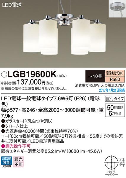 パナソニック「LGB19600K」LEDシャンデリアライト(~10畳用)【電球色】(直付用)【要工事】LED照明●●