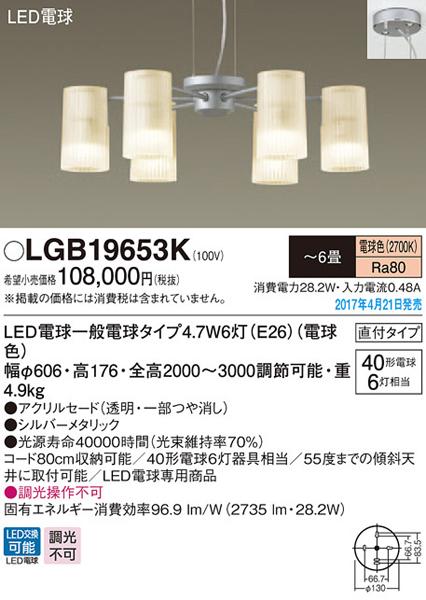 パナソニック「LGB19653K」LEDシャンデリアライト(~6畳用)【電球色】(直付用)【要工事】LED照明●●