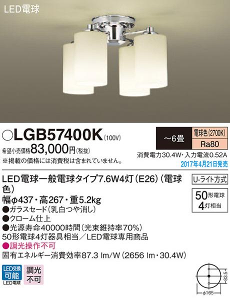 パナソニック「LGB57400K」LEDシャンデリアライト(~6畳用)【電球色】【要工事】LED照明●●