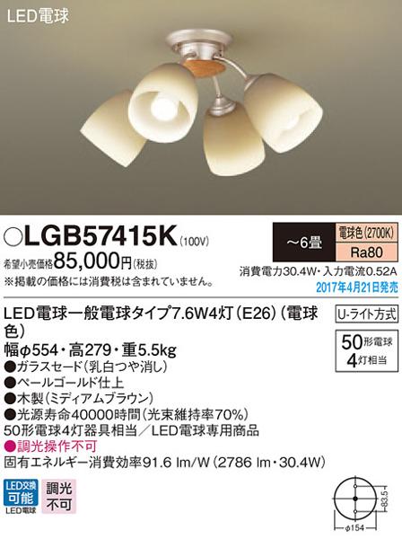 パナソニック「LGB57415K」LEDシャンデリアライト(~6畳用)【電球色】【要工事】LED照明●●