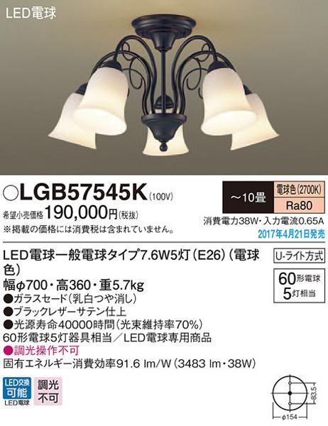 パナソニック「LGB57545K」LEDシャンデリアライト(~10畳用)【電球色】【要工事】LED照明●●