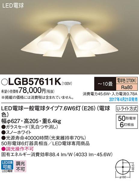 パナソニック「LGB57611K」LEDシャンデリアライト(~10畳用)【電球色】【要工事】LED照明●●