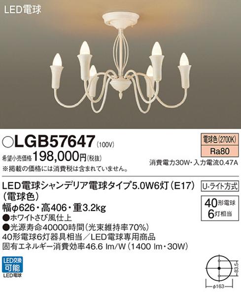 パナソニック「LGB57647」LEDシャンデリアライト【電球色】(直付用)【要工事】LED照明●●