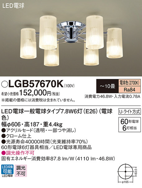 パナソニック「LGB57670K」LEDシャンデリアライト(~10畳用)【電球色】【要工事】LED照明●●