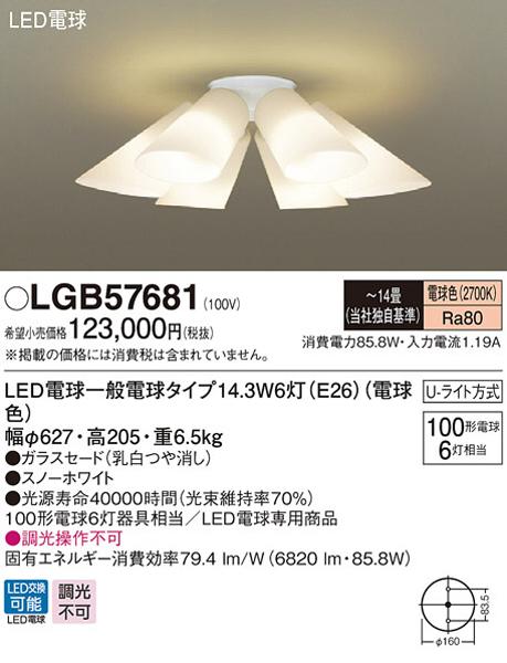 パナソニック「LGB57681」LEDシャンデリアライト(~14畳用)【電球色】(直付用)【要工事】LED照明●●